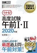 情報処理教科書 高度試験午前1・2 2020年版