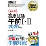 うかる!高度試験午前1・2(2020年版) (EXAMPRESS 情報処理教科書)