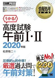 情報処理教科書 高度試験午前1・2 2020年版 (EXAMPRESS) [ 松原 敬二 ]
