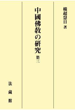 【POD】中國佛教の研究 第三