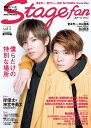 Stage fan(vol.5) 岸優太&神宮寺勇太『DREAM BOYS』 (MEDIABOY MOOK)