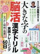 大きな字の脳活漢字ドリル 実践トレーニング60日〜懐かし昭和・名言〜