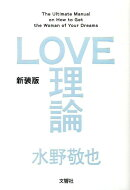 LOVE理論新装版