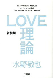 LOVE理論新装版 The Ultimate Manual on Ho [ 水野敬也 ]