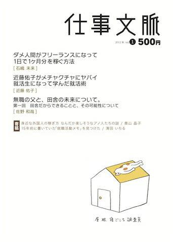 仕事文脈(vol.1(2012秋)) 特集:ダメ人間VSヤバイ就活生!? [ 仕事文脈編集部 ]