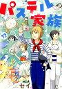 パステル家族(12) (アクションコミックス (comico books)) [ セイ ]