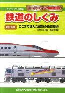 ビジュアル図鑑鉄道のしくみ(新技術篇)