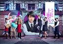 ラブホの上野さん season2 DVD-BOX [ 本郷奏多 ]