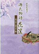 源氏物語花筐 紫式部の歳時記を編む