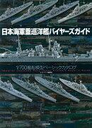 【予約】日本海軍重巡洋艦バイヤーズガイド