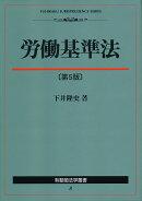 労働基準法(第5版)