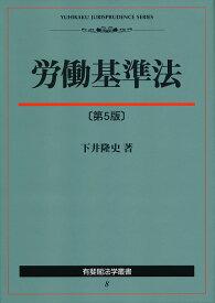 労働基準法(第5版) [ 下井 隆史 ]