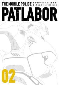 愛蔵版機動警察パトレイバー(2) (コミックス単行本) [ ゆうき まさみ ]