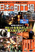 【バーゲン本】日本の町工場
