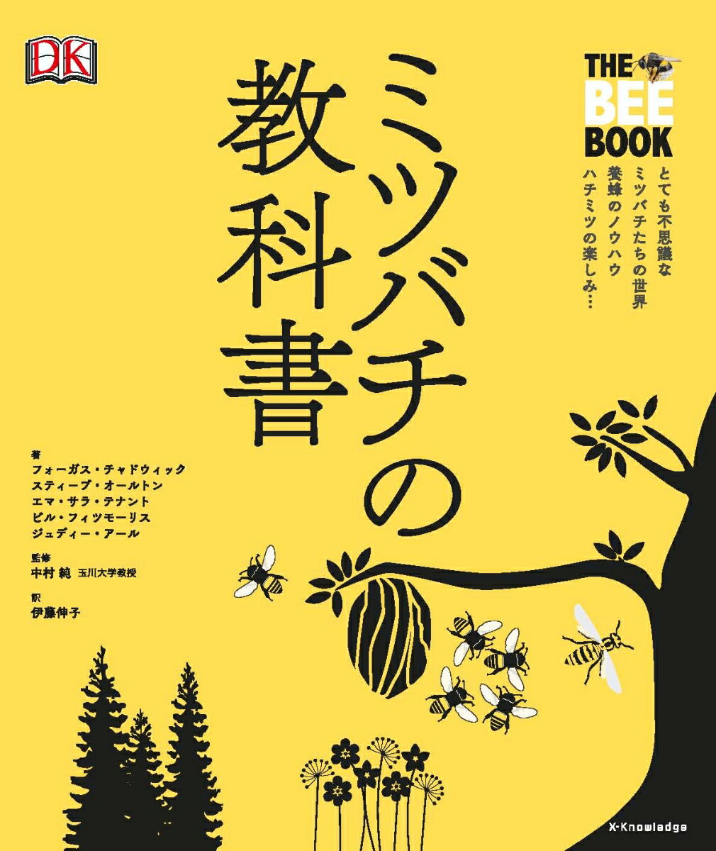 ミツバチの教科書 とても不思議なミツバチたちの世界養蜂のノウハウハチ [ フォーガス・チャドウィック ]