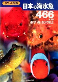 日本の海水魚466第2版 ポケット図鑑 [ 峯水亮 ]