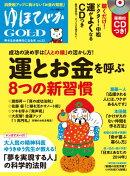 ゆほびかGOLD(vol.22)