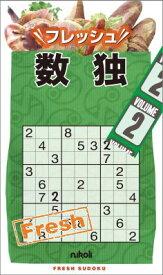 フレッシュ数独(2) [ ニコリ ]