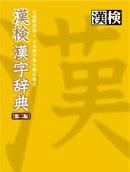 漢検漢字辞典第2版