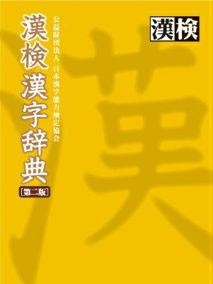 漢検漢字辞典第2版 [ 日本漢字能力検定協会 ]