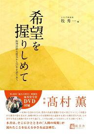 希望を握りしめて 阪神淡路大震災から25年を語りあう [ 牧秀一 ]