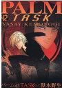 パーム(42) TASK 7 (ウィングス・コミックス) [ 獸木野生 ]