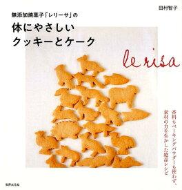 無添加焼菓子「レリーサ」の体にやさしいクッキーとケーク [ 田村 智子 ]