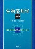 生物薬剤学改訂第3版