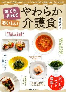 誰でも作れておいしいやわらか介護食 やわらかさを5分類で表示!フリージングなどを活用、 [ 寺島治 ]