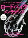 ロードバイク最新メンテナンス (エイムック BiCYCLE CLUB別冊)