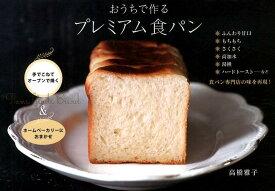 おうちで作るプレミアム食パン [ 高橋雅子 ]