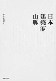 日本建築家山脈復刻版 [ 村松貞次郎 ]