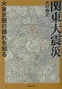 関東大震災 大東京圏の揺れを知る [ 武村雅之 ]