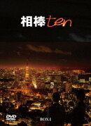 相棒 season 10 DVD-BOX 1