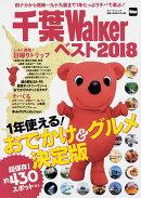 【謝恩価格本】千葉Walkerベスト2018 ウォーカームック 1年使える! おでかけ&グルメ決定版