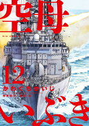【予約】空母いぶき(12)