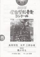 第78回(平成23年度)NHK全国学校音楽コンクール課題曲 高等学校女声三部合唱 僕が守る