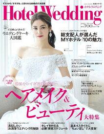 Hotel Wedding No.44 (生活シリーズ) [ IBJウエディング ]