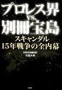プロレス界vs.別冊宝島 スキャンダル15年戦争の全内幕 [ 欠端大林 ]