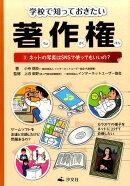 学校で知っておきたい著作権(3)