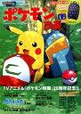 ポケモンぴあ 〜Pokemon The Movie 20th T 付録ポケモンぴあ特製キミといっしょ!リュック (ぴあMOOK)