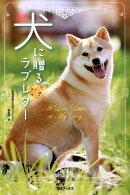 【謝恩価格本】犬に贈るラブレター