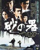 あの頃映画 the BEST 松竹ブルーレイ・コレクション::砂の器【Blu-ray】