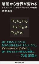 暗闇から世界が変わる ダイアログ・イン・ザ・ダーク・ジャパンの挑戦