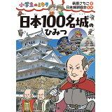 日本100名城のひみつ (小学生のミカタ)