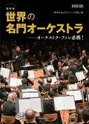 最新版 世界の名門オーケストラ