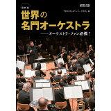 最新版世界の名門オーケストラ (ONTOMO MOOK)
