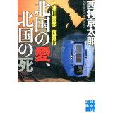 十津川警部捜査行 北国の愛、北国の死 (実業之日本社文庫)