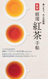 新版 厳選紅茶手帖 [ 世界文化社 ]