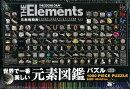 世界で一番美しい元素図鑑パズル